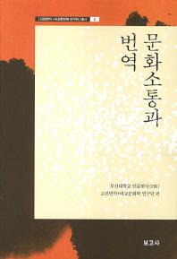 문화소통과 번역(고전번역 비교문화학 연구단 총서 4)