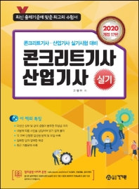 콘크리트 기사 산업기사 실기(2020)(개정판 17판)