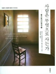 사람은 무엇으로 사는가(더클래식 세계문학 컬렉션 미니북 도네이션 4)