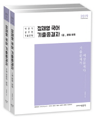 정채영 국어 기출종결자(2019)
