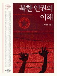 북한 인권의 이해