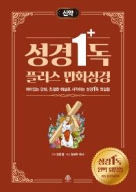 성경일독 플러스 만화 성경: 신약