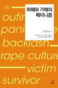 피해와 가해의 페미니즘(도란스 기획 총서 3)