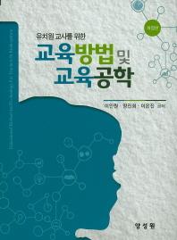 교육방법 및 교육공학(유치원 교사를 위한)(개정판)