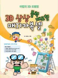 3D 상상블록 매지카복셀 대모험