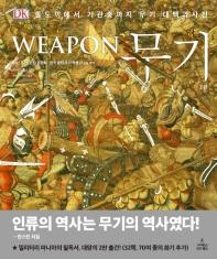무기(Weapon)