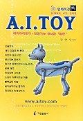 A.I.TOY:인공지능 장난감 알린