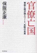 官僚亡國 軍部と霞が關エリ―ト,失敗の本質