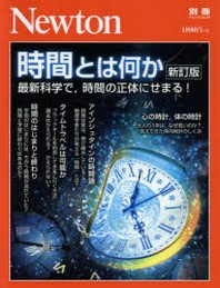 [해외]時間とは何か 最新科學で,時間の正體にせまる!