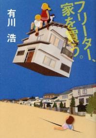 [해외]フリ―タ―,家を買う.