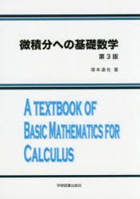 微積分への基礎數學
