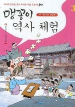 맹꽁이 역사체험 3(고려시대 태조-공양왕편)