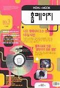 홈페이지(HOW PC MOOK 3)(S/W포함)