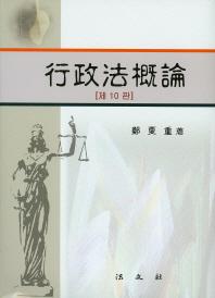 행정법개론(10판)(양장본 HardCover)