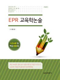 교육학논술(EPR)(2판)