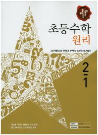 초등 수학 2-1(원리)(2016)(디딤돌)