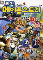 메이플 스토리 오프라인 RPG. 40(코믹)