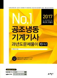 공조냉동기계기사 과년도문제풀이(10개년)(2017)(No. 1)(개정판 6판)