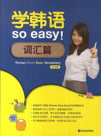 Korean Made Easy Vocabulary: 중국어(CD1장포함)