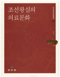 조선왕실의 의료문화(조선왕실문화총서 13)(양장본 HardCover)