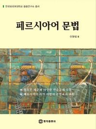 페르시아어 문법(한국외국어대학교 중동연구소 총서)