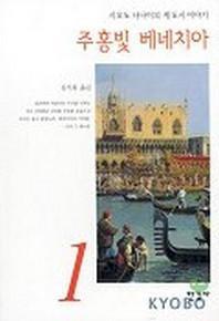 주홍빛 베네치아(시오노 나나미의 세 도시 이야기 1)