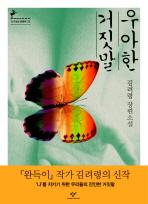 우아한 거짓말(창비청소년문학 22)