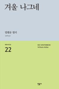 겨울 나그네(세계시인선 22)(반양장)