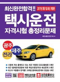 택시운전 자격시험 총정리문제(광주 전라 제주)(2017)(8절)