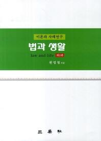 법과 생활: 이론과 사례연구(5판)