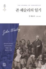 존 웨슬리의 일기(세계기독교고전 3)