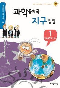과학공화국 지구법정. 1: 지구과학의 기초(과학공화국 법정 시리즈 4)