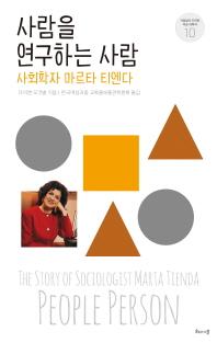 사람을 연구하는 사람(거침없이 도전한 여성 과학자 시리즈 10)