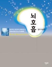 뇌호흡(개정판 2판)(CD1장포함)