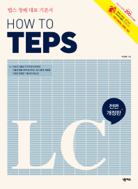 How to TEPS LC(������)(CD1������)(How to TEPS �ø���)