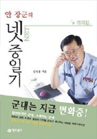 안장군의 넷중일기(E 리더십)