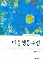 아동행동수정(제2판)(2판)(양장본 HardCover)
