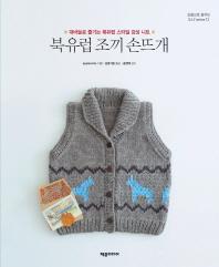 북유럽 조끼 손뜨개(손끝으로 꿈꾸는 DIY series 12)