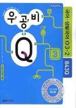 국어 생활국어 중3-2(2009)