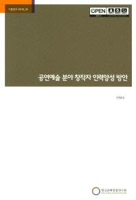 공연예술 분야 창작자 인력양성 방안(기본연구2016-18)
