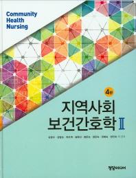 지역사회 보건간호학. 2(4판)(양장본 HardCover)