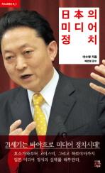 일본의 미디어 정치(미소교양신서 2)