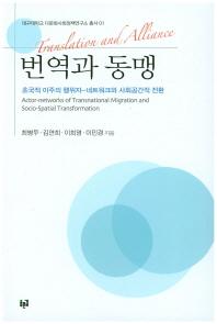 번역과 동맹(대구대학교 다문화사회정책연구소 총서 1)