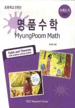 초등수학 5-가: 응용편 (2009)(명품수학)