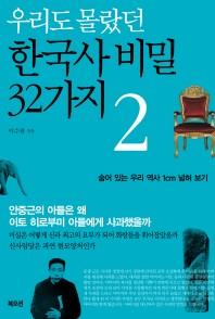 우리도 몰랐던 한국사 비밀 32가지. 2