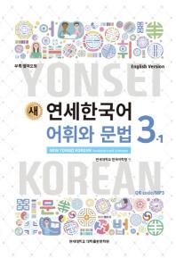 연세한국어 어휘와 문법 3-1(영어)