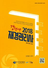 재경관리사(2018)(강선생)(개정판)