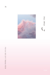 TO. From. 3:00am(양장본 HardCover)