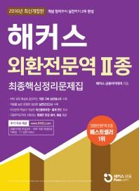 외환전문역 2종 최종핵심정리문제집