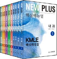 KMLE 핵심메뉴얼 세트(2012)(New Plus)(전10권)